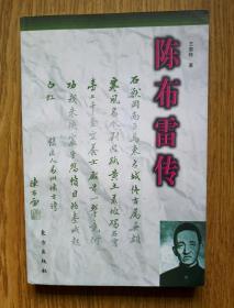 陈布雷传 (1998年一版一印10000册)——蒋介石国策顾问传记 全新藏书