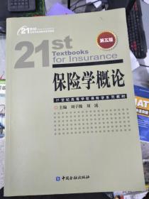 特价!21世纪高等学校保险学系列教材:保险学概论(第5版) 9787504962348