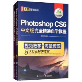 Photoshop CS6中文版精通自学教程(上下册)(全彩)(含DVD光盘1张) 正版 张晓景  9787121327377