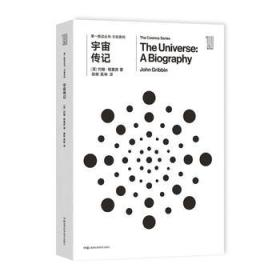 第yi推动宇宙系列 宇宙传记 正版 约翰格里宾  9787535794499