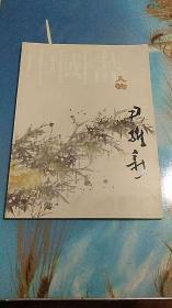 中国画 人物 第21辑 尹维新画集