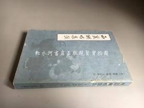 西昆酬唱集注(一版一印 仅印3000册)