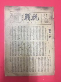 1937年(抗战)第3期,