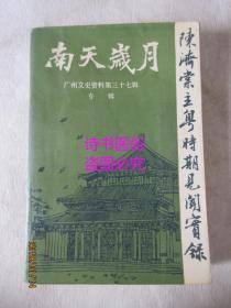 南天岁月:陈济棠主粤时期见闻实录——广州文史资料第三十七辑