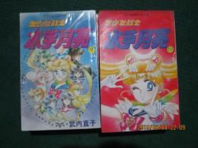 美少女战士-水手月亮(1.2.4.5.6.9.10.12.13.15.16.17.18册 )13本合售