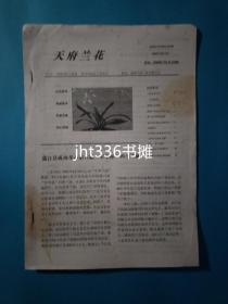 銆屽ぉ搴滃叞鑺便�峓2002骞�3鏈燂紙鎬�3锛塢娌瑰嵃鐗� 鏀惰棌浠峰�奸珮
