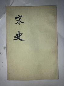 宋史11 第十一册 竖版繁体 馆藏