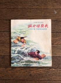 华三川《两个侦察兵》(彩色连环画,少年儿童出版社1965年一版三印)