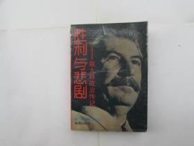 胜利与悲剧——斯大林政治传记