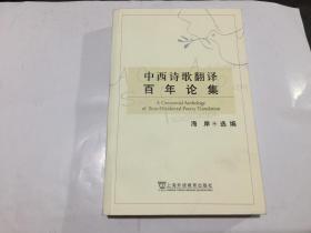 中西诗歌翻译百年论集:21世纪外语研究青年文库