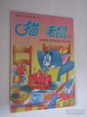 猫和老鼠  汤姆和吉瑞的相识纪念日