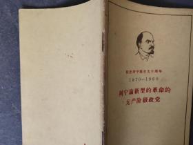 列宁论新型的革命的无产阶级政党
