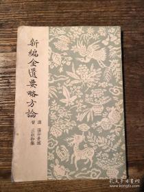 【新编金匮要略方论】 商务印书馆
