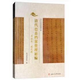 清代巴县档案整理初编:司法卷·道光朝