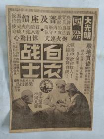 50年代 电影    白衣战士    剪报
