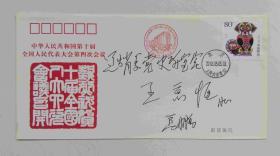 中国人民政治协商会议第十届全国委员会第四次会议纪念封