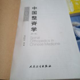 中国整脊学(第2版)