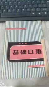 基础日语语音篇