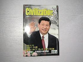 文明 2013、11