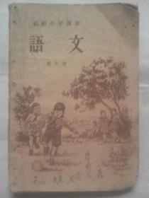 语文--初级小学课本第七册(1957年版)