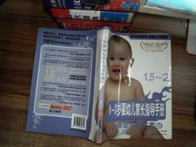 冯德全早教方案6:0-3岁婴幼儿家长指导手册1.5-2、、