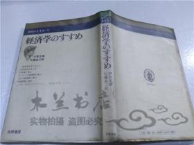 原版日本日文书 经济学のすすめ 学问のすすめ3 伊东光晴 佐藤金三郎 株式会社筑摩书房 1976年7月 32开软精装