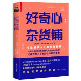 好奇心杂货铺(经济学人的解释) 正版 汤姆斯丹迪奇,劳佳  9787213086915
