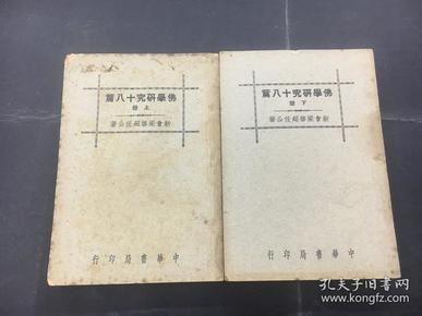 佛学研究十八篇(上、下册全)(民国三十年(1941年)中华书局出版)