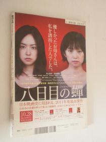 周刊文春  2011年10月