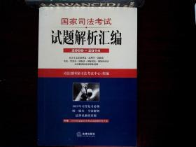 國家司法考試 試題解析匯編 2009-2014