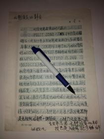北影演员孙静贞(五朵金花扮演者)《论电影表演的时代感》手稿