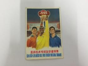 亚非拉乒乓球友好邀请赛 明信片