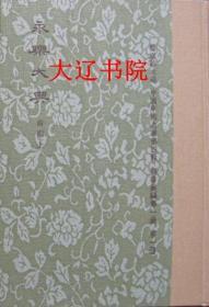 姘镐箰澶у吀锛�1977骞�    绮捐32寮�   鍏� 100鍐屽瓨96鍐岋級