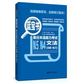 蓝宝书新日本语能力考试N5N4文法 正版 新世界图书事业部  9787562832058