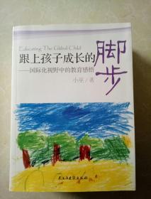 小巫教育书籍系列【和孩子划清界限、给孩子自由、跟上孩子成长的脚步】3本合售