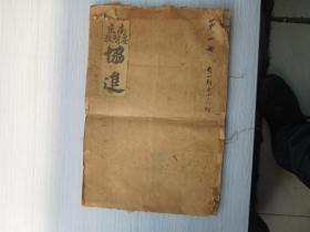 南京协进会月刊 ——中华民国十年五月一号 估衣廊韩家巷。第一期创刊号至47期,合订,保真包老,少见。详见书影