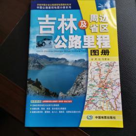 2017中国公路里程地图分册系列-吉林及周边省区公路里程地图册