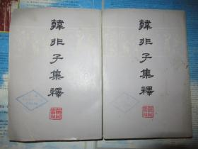 韩非子集释 上下册 (竖排繁体 74年一版一印)