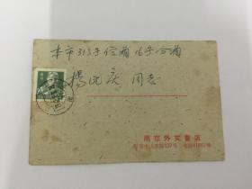1960年南京外文书店取书卡  实寄