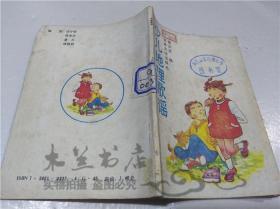 少儿地理歌谣 杨芹波 吉林大学出版社 1989年10月 32开平装