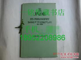 【现货 包邮】《玉》1928年初版    JADE  Its PHILOSOPHY. SHINE of the STAR of LIFE, Su-Sen