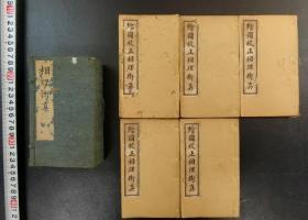 光绪23年上海书局石印、清  陈钊《绘图校正相理衡真》10卷5册一函全、早期石印本纸张结实、多有墨油浸出古雅可爱