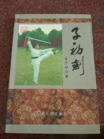 子初剑,金子初,中国文联出版社,2012年,85品