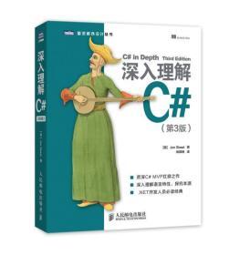 深入理解C#(第3版)/图灵程序设计丛书 正版 Jon Skeet  9787115346421