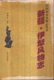 中国西部风物志丛书 新疆 伊犁风物志