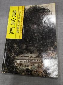 黄宾虹山水画技法解析