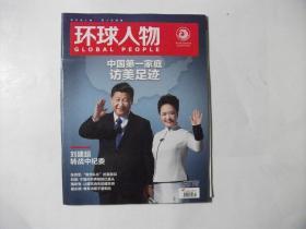 环球人物2015年第26期(封面人物:习总书记和夫人、中国第一家庭访美足迹)