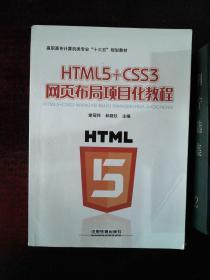 """高職高專計算機類專業""""十三五""""規劃教材:HTML5+CSS3網頁布局項目化教程"""