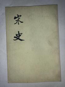 宋史10 第十册 竖版繁体 馆藏