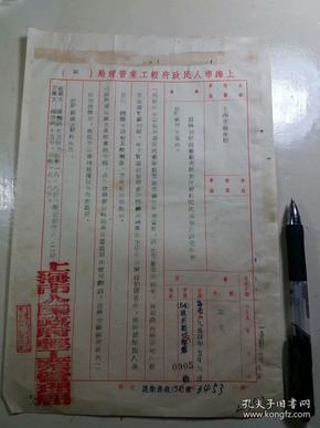 解放初:上海轻工业管理局 致 卫生局函件1张(信谊药厂 青徽素片 辅料配比调整的研究报告)